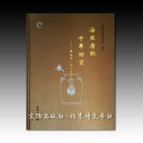 """海丝唐韵 千年回望——""""黑石号""""出水遗珍"""