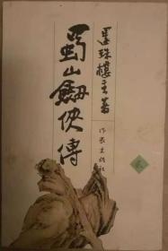 蜀山剑侠传(2、4、5、6)