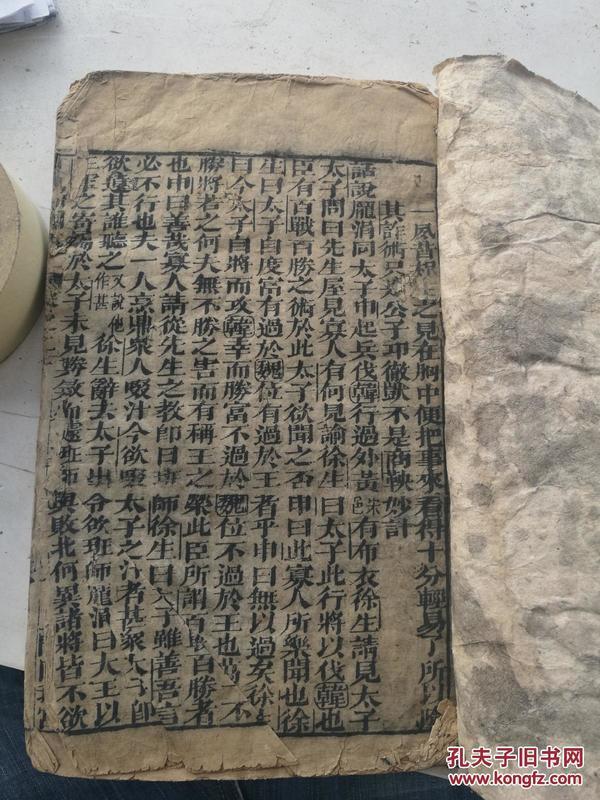东周列国志卷之二十二十一,二卷合订厚本。
