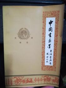 中国书画墨【藏墨必备工具书】【八十年代】.