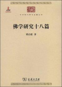 佛学研究十八篇 中华现代学术名著丛书