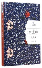 名家经典诗歌系列:余光中诗精编(精装版)