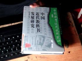 精装本中国近代化研究丛书:《中国近代教科书发展研究》       Q2