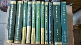 中国公路交通史丛书(11册):见描述