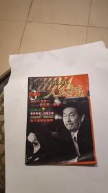 人民画报1999年3期【看图】
