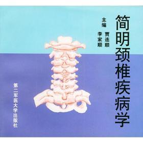 简明颈椎疾病学