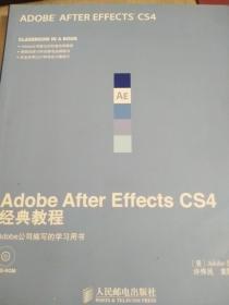 Adobe公司经典教程:Adobe After Effects CS4经典教程