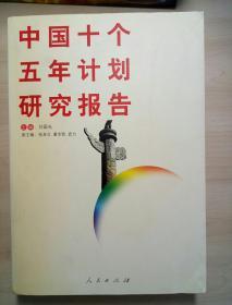 中国十个五年计划研究报告