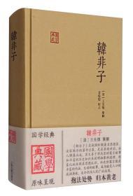新书--韩非子(国学典藏)[战国]韩非著 姜俊俊校点9787532575169