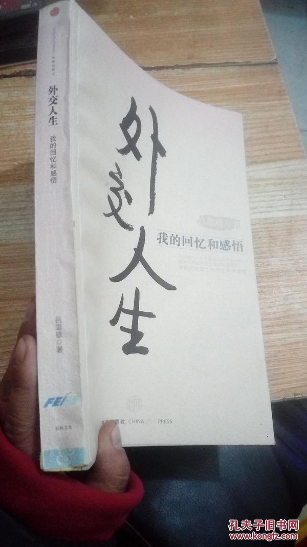 外交人生:我的回忆和感悟(书皮有些皱褶)作者吕聪敏签赠本 如图