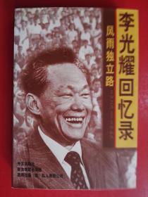 李光耀回忆录——风雨独立路1923-1965
