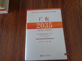 广东2035:发展趋势与战略研究  精装