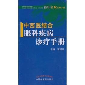 中西医结合眼科疾病诊疗手册