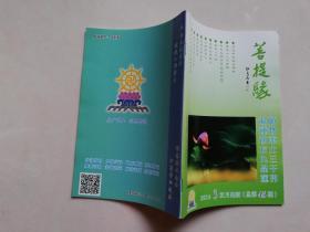 【实物拍图】菩 提缘 2014.3总第45期