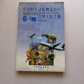 中国野生动植物进出口管理实用手册。