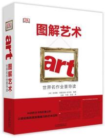 图解艺术:世界名作全景导读