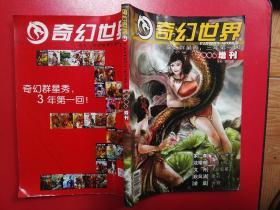 奇幻世界: 2006增刊