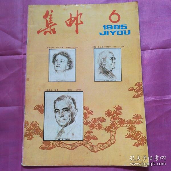 集邮1985.6