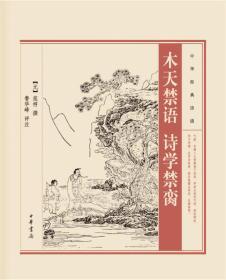 中华经典诗话:木天禁语·诗学禁脔