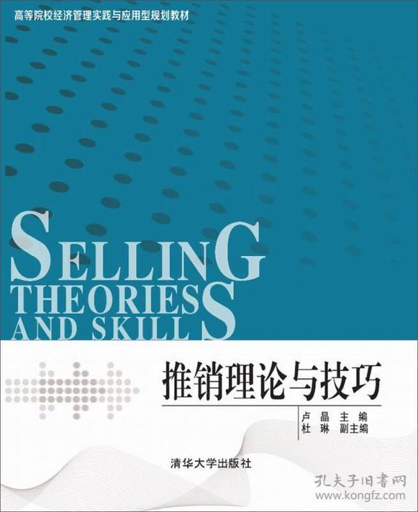 推销理论与技巧
