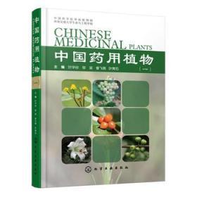 中国药用植物(一)