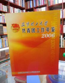 昆明理工大学共青团工作年鉴 2006