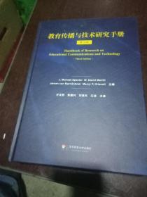 教育传播与技术研究手册(内有作者签名)