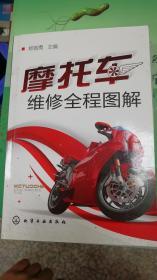 特价现货!摩托车维修全程图解9787122131904