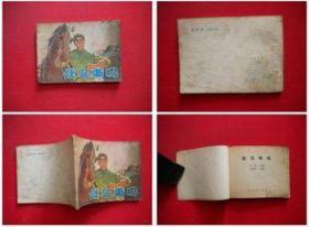《战马嘶鸣》刘廷相绘,辽宁人民1975.7一版一印,6301号,连环画