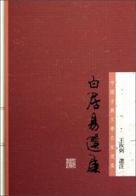 白居易选集 中国古典文学名家选集
