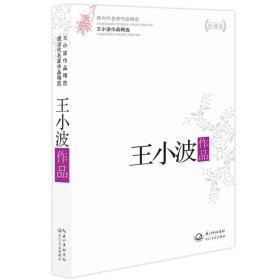 王小波作品精选集