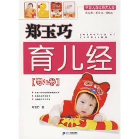 郑玉巧育儿经·婴儿卷