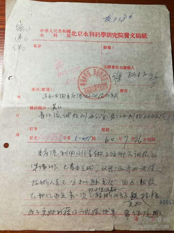 老文件17——中国科学院水利电力部水利水电科学研究院 通知有关重庆港做试验的问题