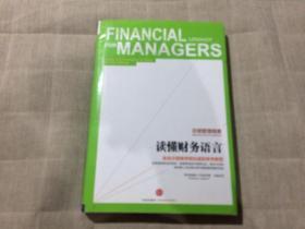 读懂财务语言 32开精装