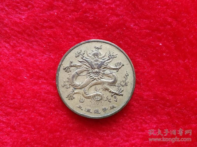 上海制造厂金色龙币,极为稀少(保真)