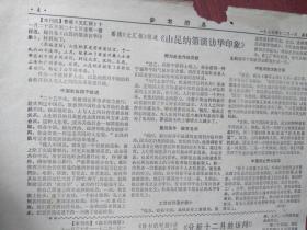 参考消息1975年12月1日《山昆纳第谈访华印象:中国社会路不拾遗、重视集体、工资差别逐步缩小》。(详见说明)