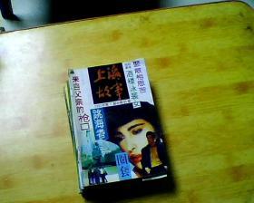 上海故事1993年1-12全少8.9期10本