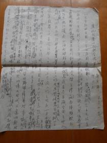 『何正礼旧藏』郑庆瑞、何正礼联署:《1956年 庆祝国庆与向科学进军》手稿
