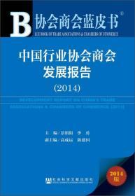 协会商会蓝皮书:中国行业协会商会发展报告(2014)