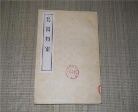 名医类案   1957年1版1印  16开本