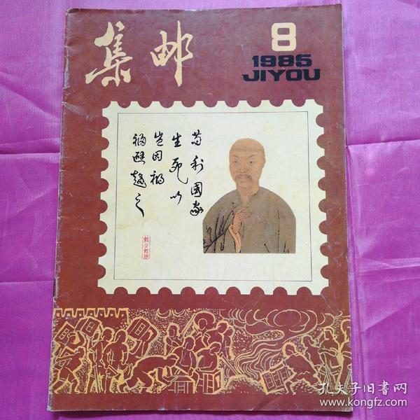 集邮1985.8