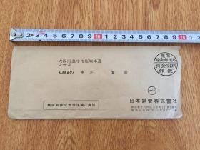 1961年日本钢管株式会社发给股东的《会议决议通知》书信一封