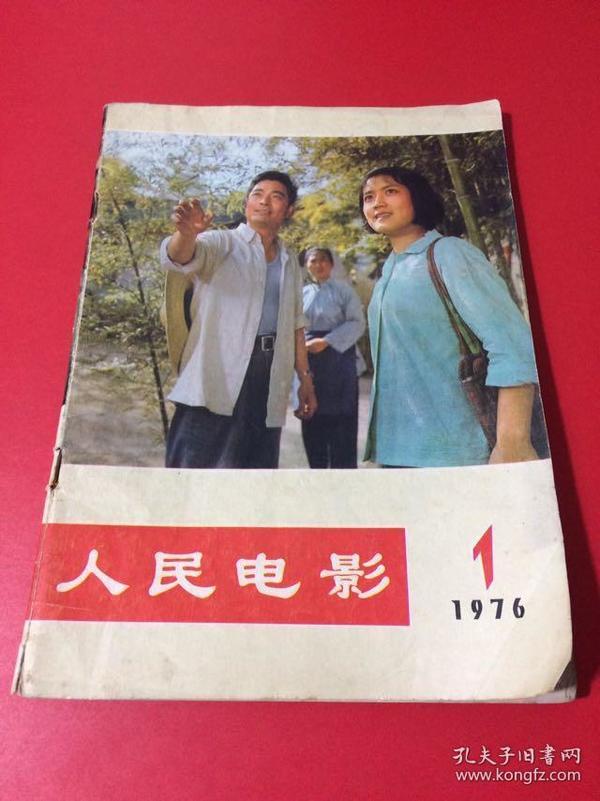 《人民电影》1976年第1期