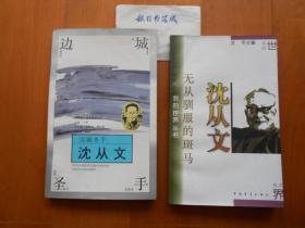 张兆和签赠本两种《边城圣手—沈从文》《沈从文:无从驯服的斑马》(详见描述和图片)
