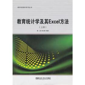 教育統計學及其Excel方法:上冊