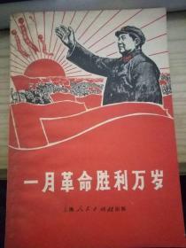 一月革命胜利万岁