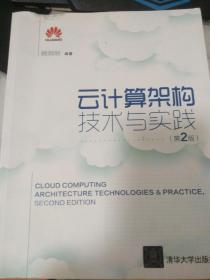 云计算架构技术与实践(第2版)(书皮有破损)