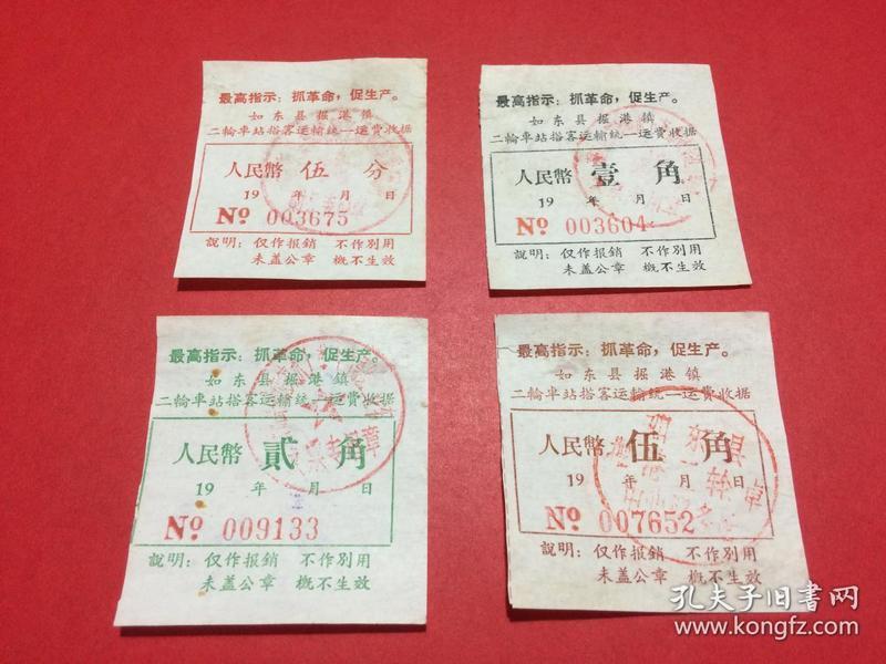 文革,最高指示,江苏如东县,老车票,如东县掘港镇二轮车站搭客运输统一
