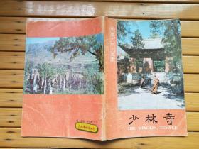 少林寺(中国文物小丛书)32开 36页