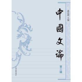 中国文论(第三辑)